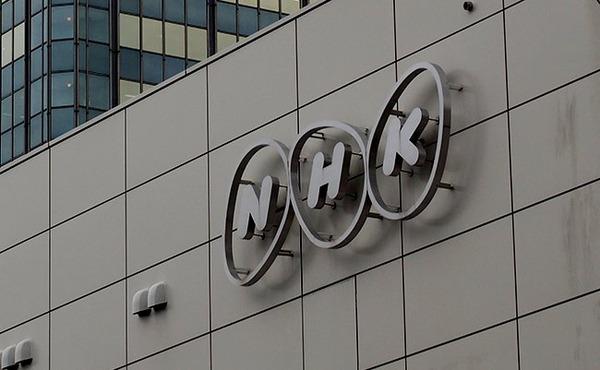【速報】NHKが「受信料裁判」で敗訴wwwwwwwwwwwwwwwwwwwwwのサムネイル画像