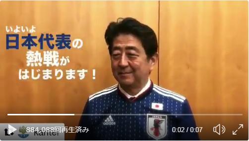 【サッカー】安倍首相、西野ジャパンに感謝のツイートへwwwwwwwwwのサムネイル画像