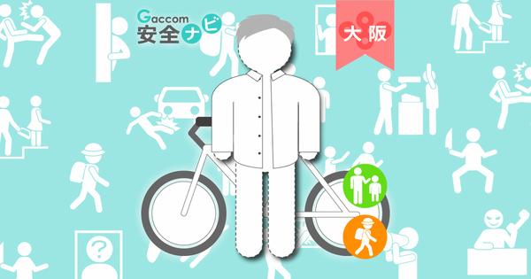 【大阪】自転車に乗った男、男子児童に「暑いから気をつけや!」→ その結果・・・・・のサムネイル画像