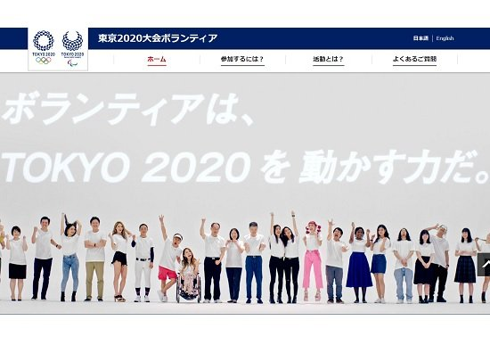 【悲報】東京五輪、小中校生も「無償動員」へwwwwwwwwwwwwwwwのサムネイル画像