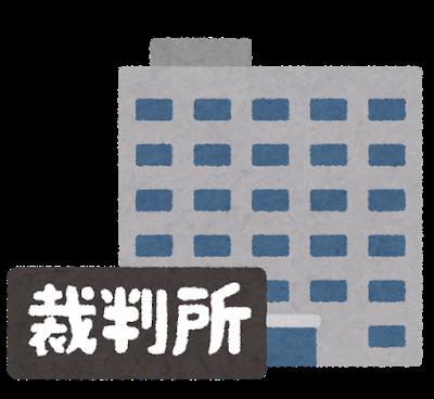 【速報】村八分された男性、衝撃の提訴…!!!!!!!!!!のサムネイル画像