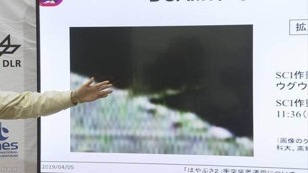 """【速報】「はやぶさ2」が""""世界初""""のミッションに成功!!!!!!!!!!"""