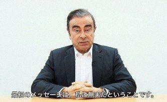 【驚愕】ゴーンさん、日本を愛していたwwwwwwwwwwwwwwwwwwwwwのサムネイル画像
