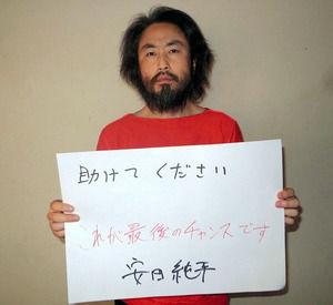 【緊急速報】安田純平さん、成田空港に到着wwwwwwwwwwwwwwwwwwwwwwwwwのサムネイル画像