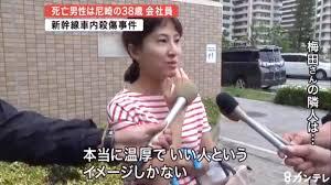 【衝撃】女性をかばい亡くなったエリートの梅田耕太郎さん、すごく感じの良い温厚な人だった・・・のサムネイル画像