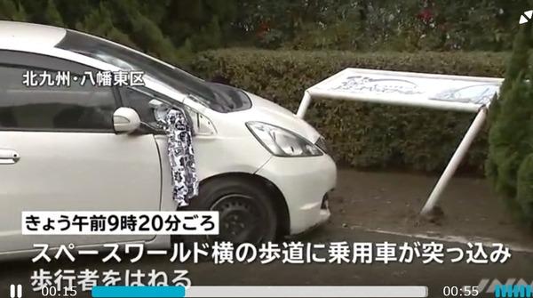【驚愕】会社員の車、80km/hで爆走 → 5人をはねる → 被害者足切断 → 判決がこちら・・・のサムネイル画像