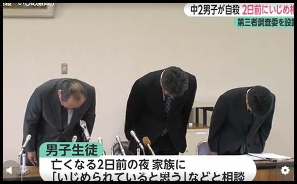 【新潟】いじめ自殺生徒の父を「お前」呼ばわりした教育長の末路・・・・・のサムネイル画像