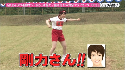 【AKB48】峯岸みなみ(20) 剛力ダンスに大反響! 「面白すぎる」 めちゃイケで披露 ※動画ありのサムネイル画像