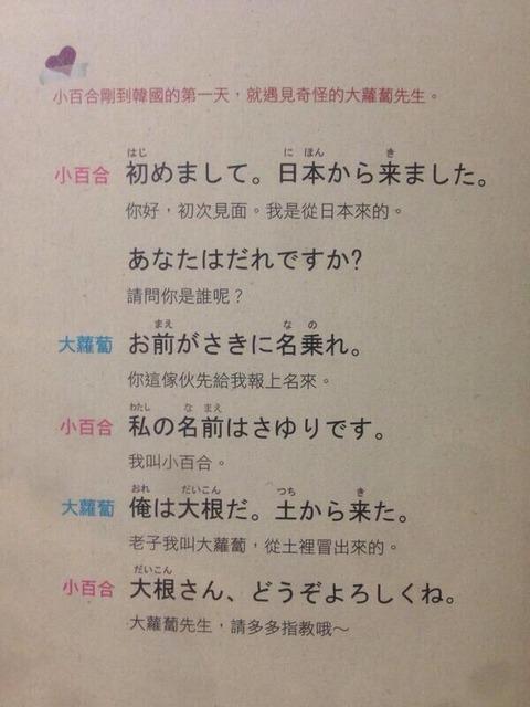 台湾の日本語教科書が色々おかしい【画像あり】のサムネイル画像