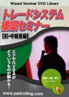 DVD トレードシステム構築セミナー【初・中級者編】