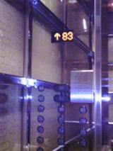 グランドクラブは83階