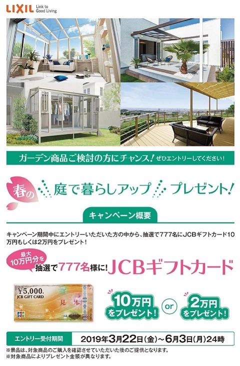2019春_庭で暮らしアッププレゼント!-01