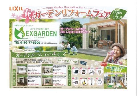 LIXIL2018春のガーデンリフォームフェア①(オモテ)750×529