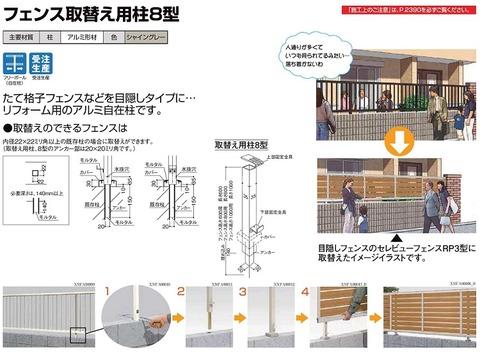 フェンス取り替え柱_TD5700_P966_967