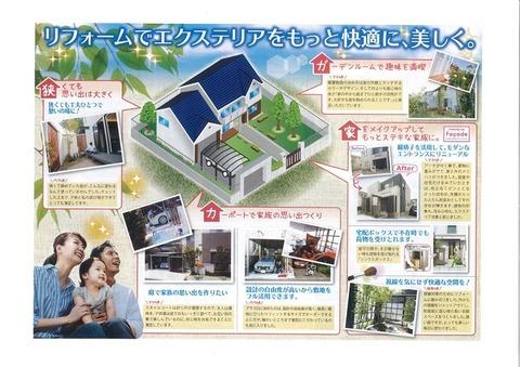 LIXIL2018春のガーデンリフォームフェア②(ウラ)750×529