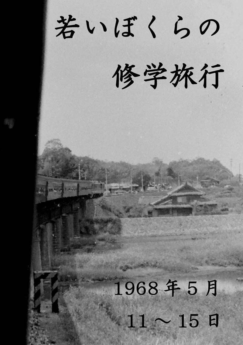 若いぼくらの修学旅行 1968年5月 : G鉄グラフィティ