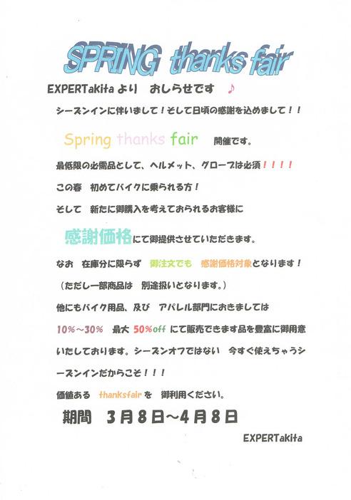 CCF20120305_00001
