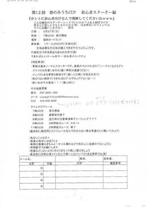 CCF20120427_00002