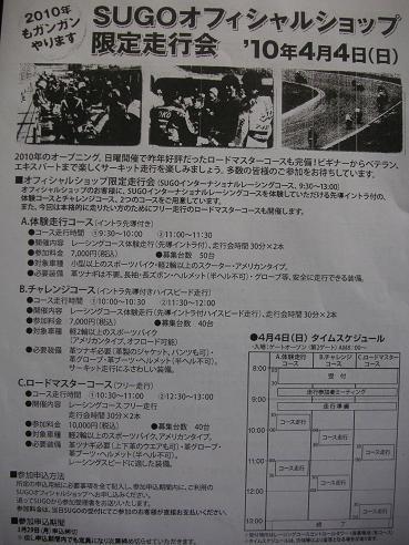SUGOオフィシャルショップ走行会