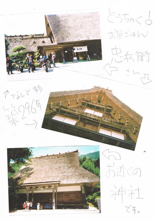 CCF20130829_00002