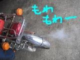 青い煙〜〜