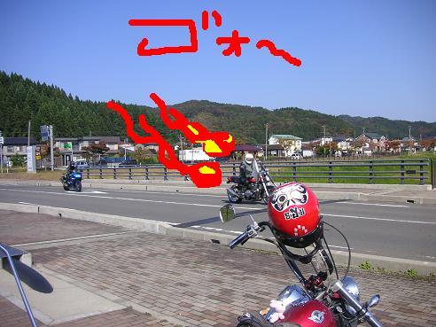 めらめら〜〜