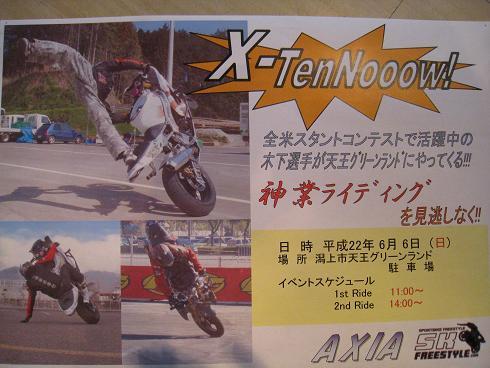 X-tenooow!