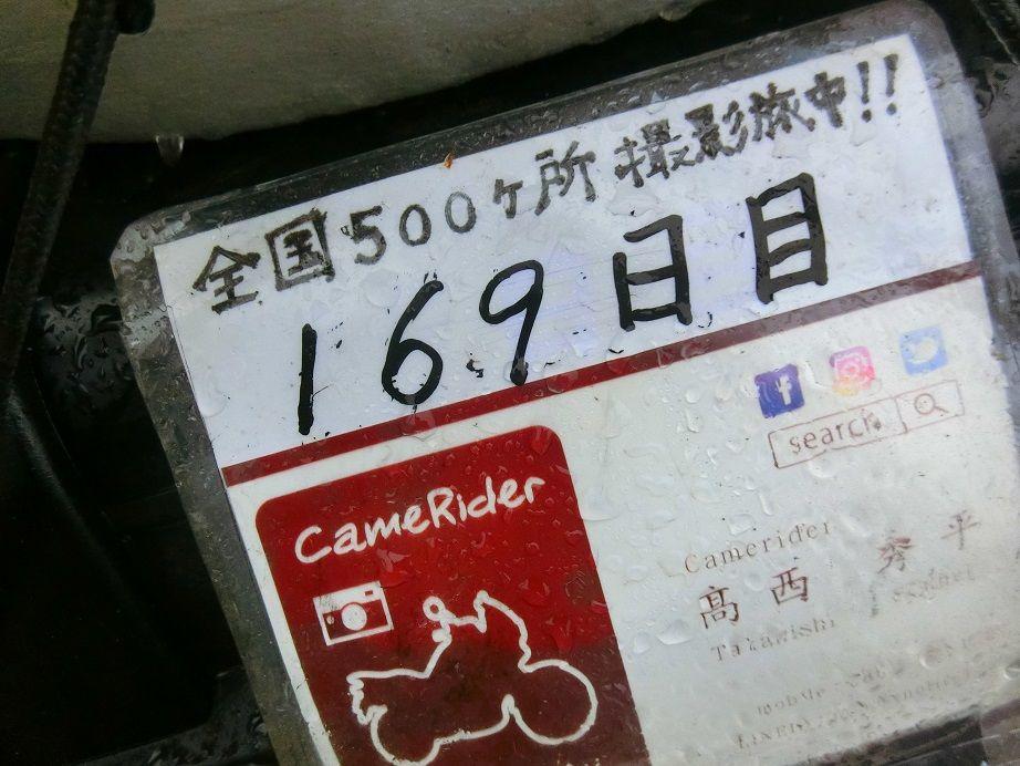 CIMG7169