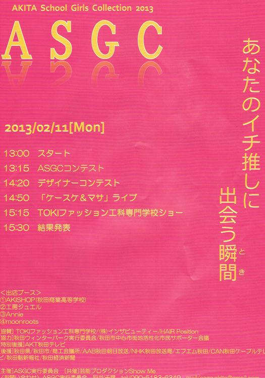 CCF20130212_00000