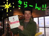 日本一の、、、、!!