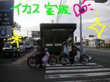 イカス親子 ばんざい★