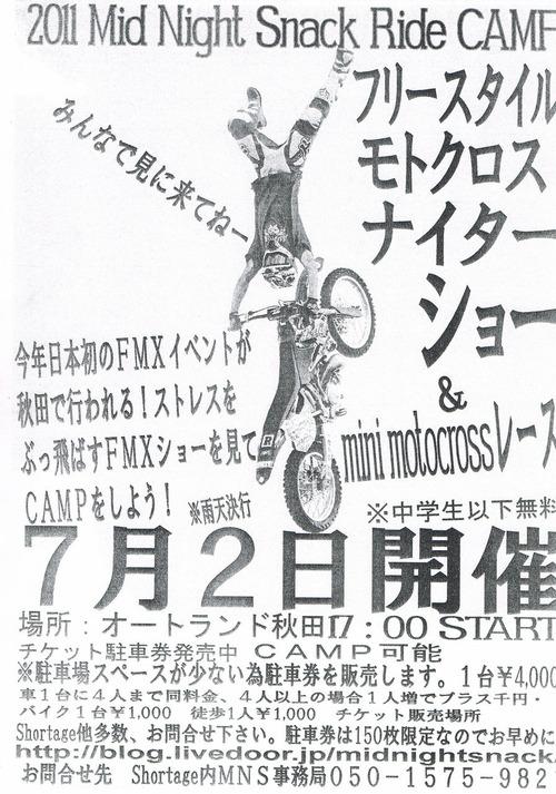 CCF20110526_00000