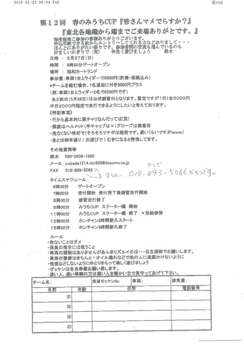 CCF20120427_00001