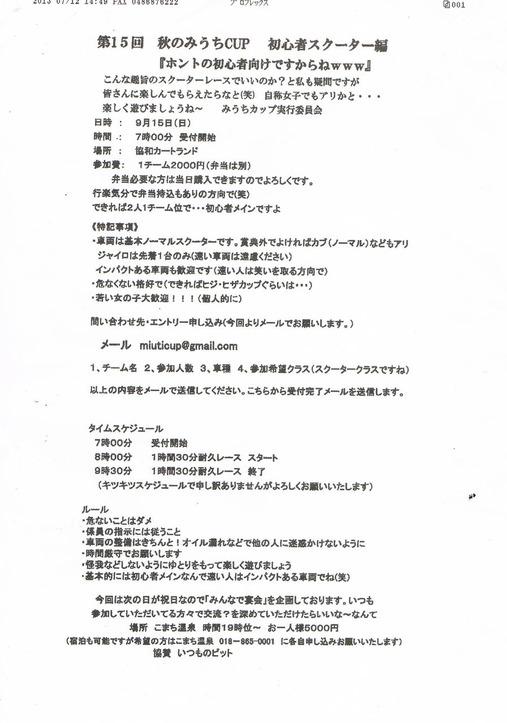 CCF20130716_00000