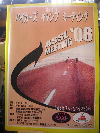 ASSL MEETING 08