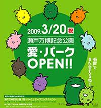 愛・パーク open!