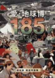 愛・地球博185days—保存版報道写真集