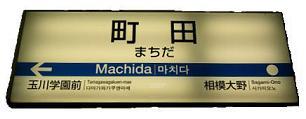 町田 駅名標
