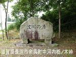 淀川の源_3