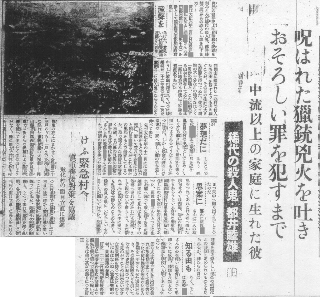 合同新聞昭和13年5月24日付