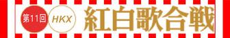 第11回HKX紅白歌合戦