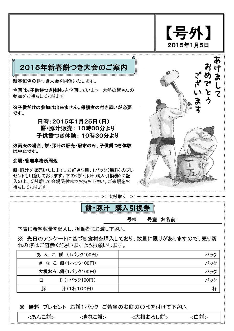 【号外】餅つき大会のお知らせ