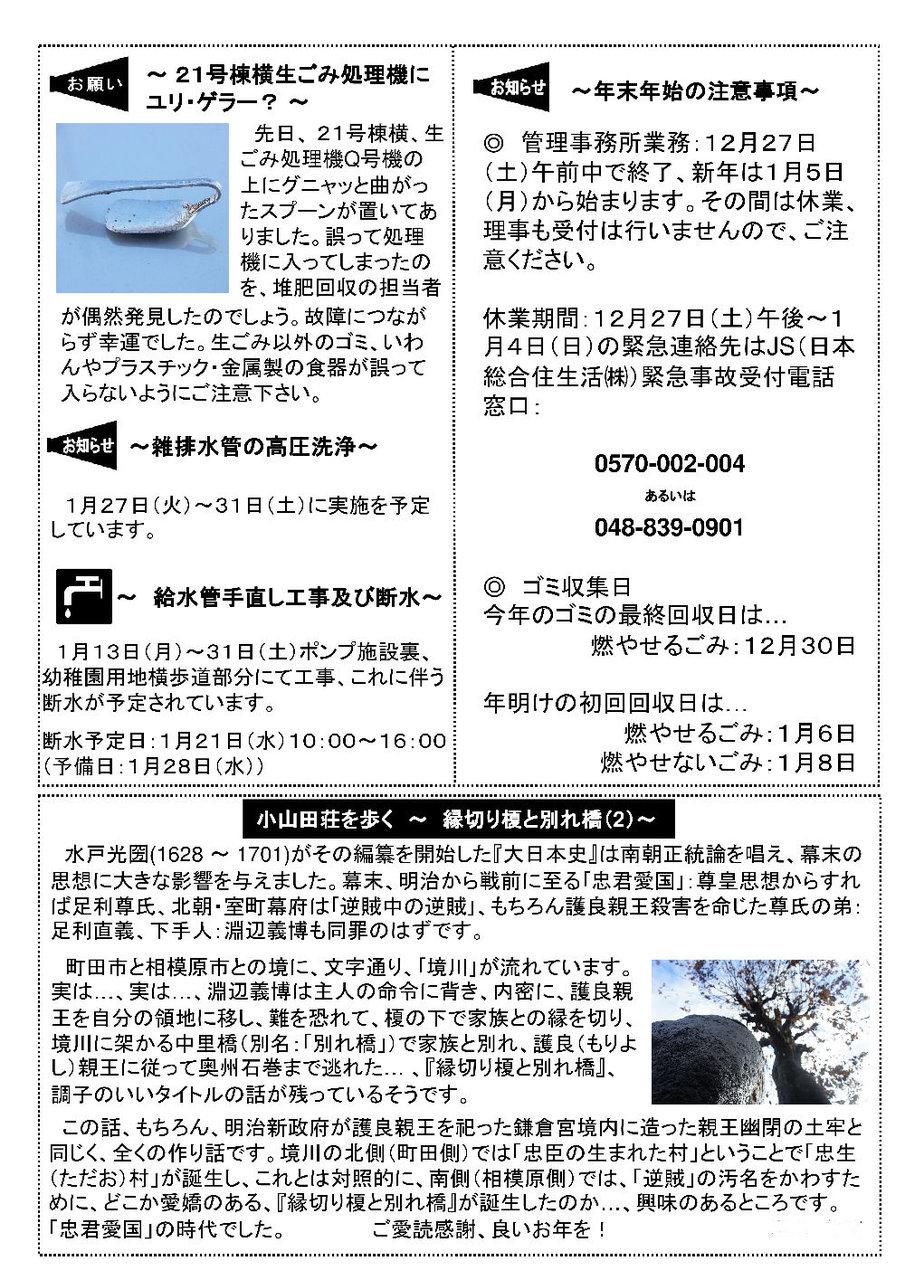 141220いちご通信 No-002