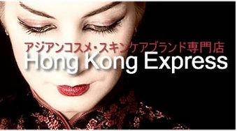 Hong Kong Express Banner