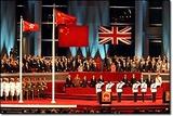 1997年香港返還