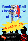 181016_Rock 'n' Roll Xmas At 嵐が丘_Post Card
