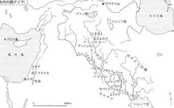 古代西アジア地図