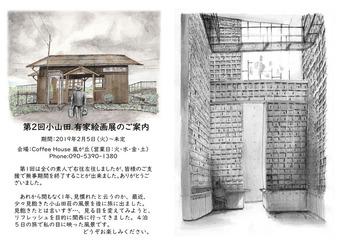 第2回絵画展案内状+遼太郎記念館