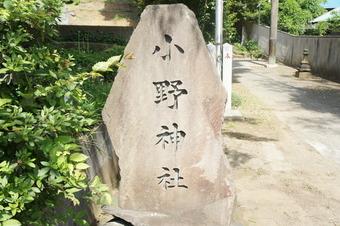小野神社2