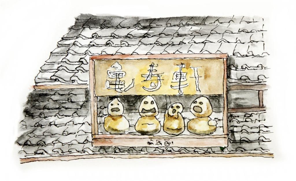多賀神社 門前の店